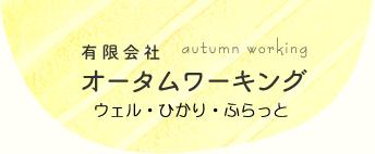 有限会社オータムワーキング | autumn working